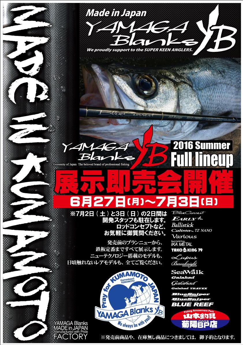 YB展示会160627-2 山釣 菊陽店