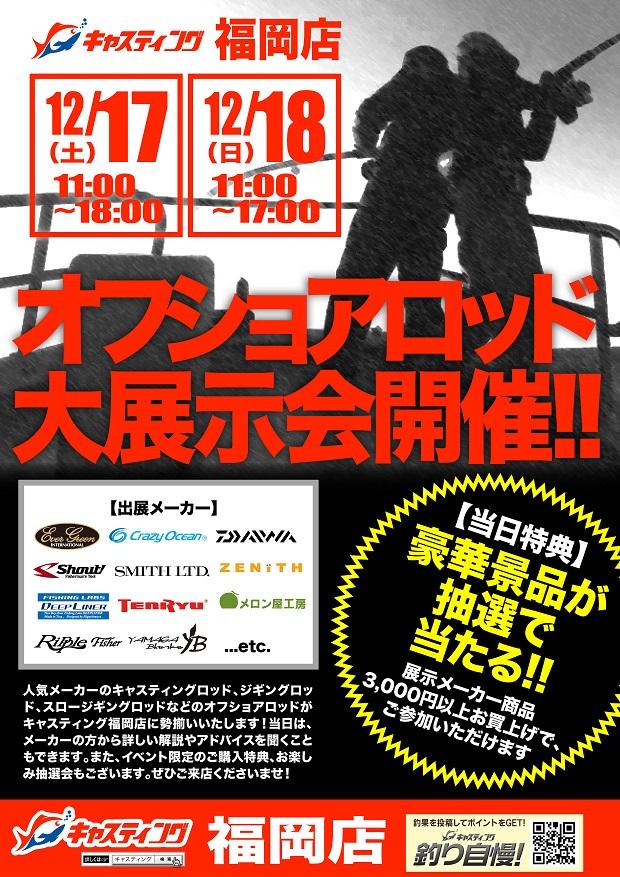 161217_福岡_オフショアロッド大展示会