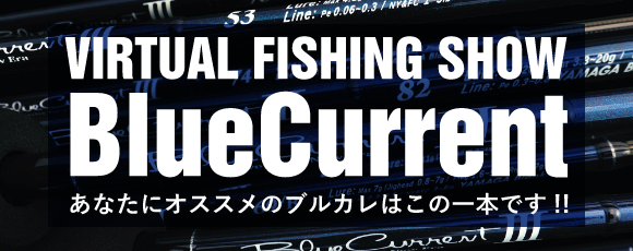 VIRTUAL FISHING SHOW Blue Current