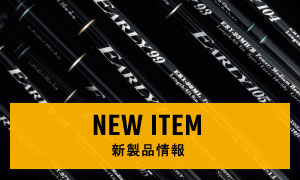 NEW ITEM 新製品情報