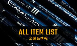 ALL ITEM LIST 全製品情報