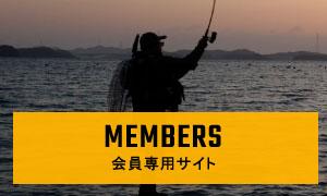 MEMBERS 会員専用サイト