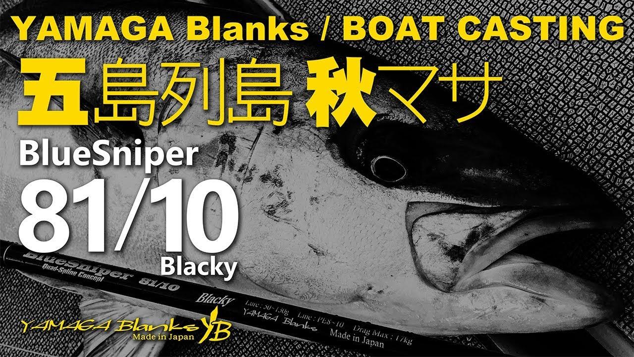 BlueSniper81/10 Blacky 秋のヒラマサキャスティング in五島列島