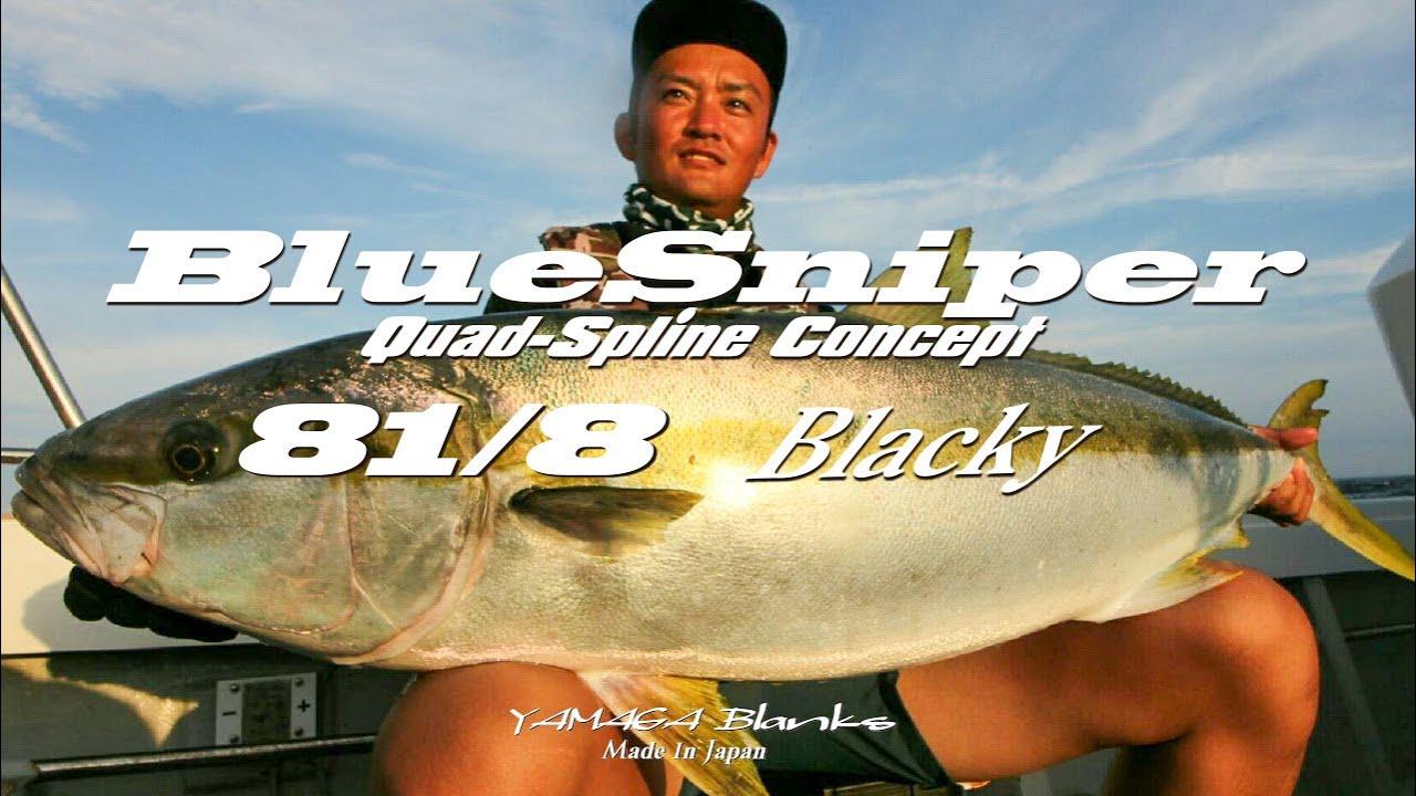 BlueSniper81/8Blacky ヒラマサキャスティング in 五島