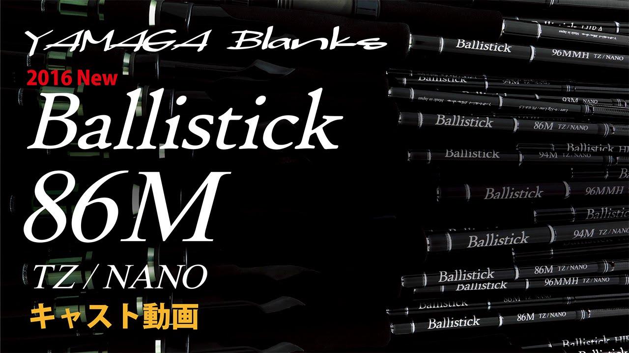 2016 New Ballistick86M TZ/NANO キャスト動画
