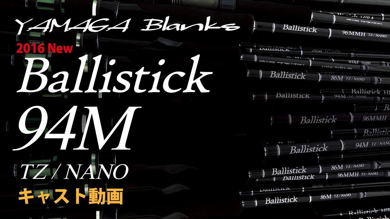 2016 New Ballistick 94M TZ/NANO キャスト動画