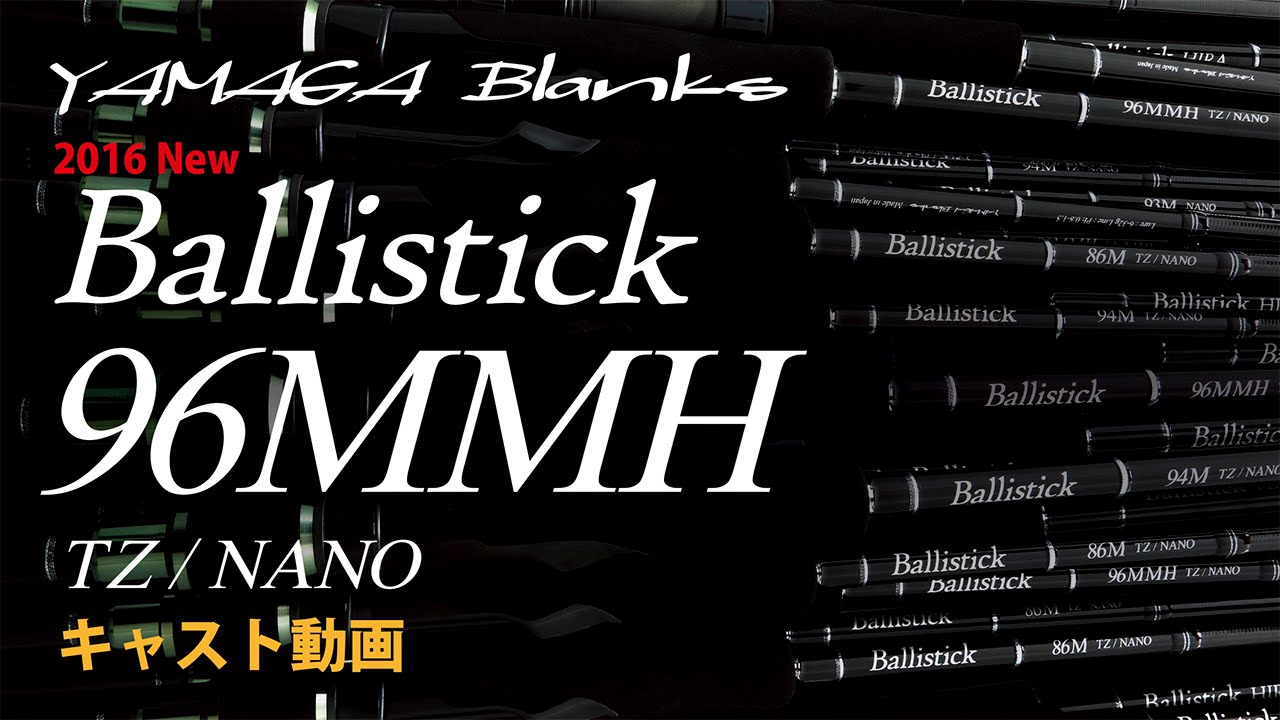 Ballistick 96MMH TZ/NANO キャスト動画