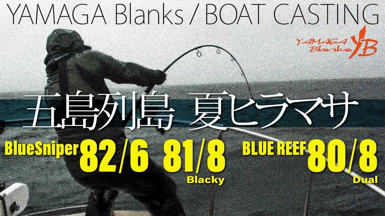 YAMAGA Blanks 【夏のヒラマサキャスティングゲーム】In 五島灘