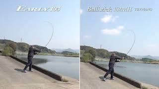 ERY105MH×Balli102MH キャスト・曲がり比較