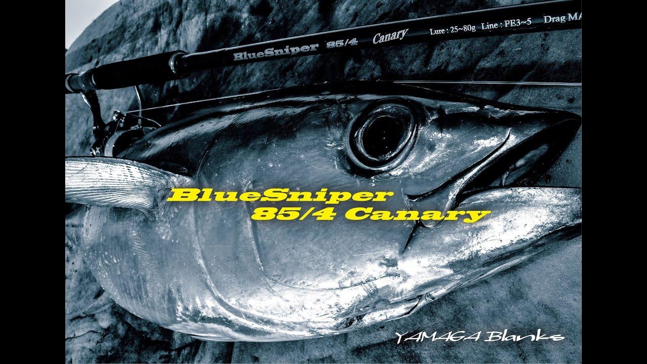 BlueSniper 85/4 Canary 解説動画 & 実釣動画