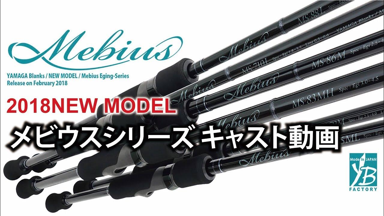 2018 New Model メビウスシリーズ キャスト動画