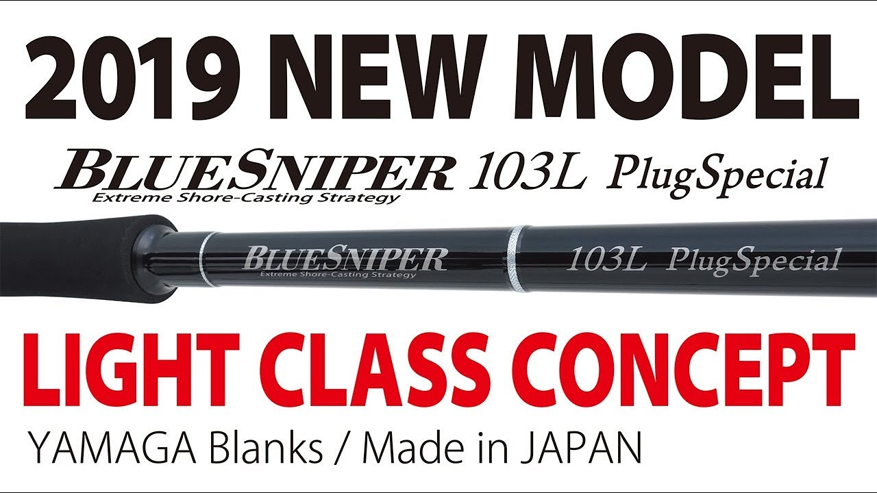 2019 NewModel BlueSniper103L PlugSpecial キャスト・解説動画