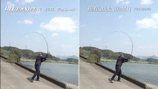 Balli102MH×BS103L キャスト・曲がり比較