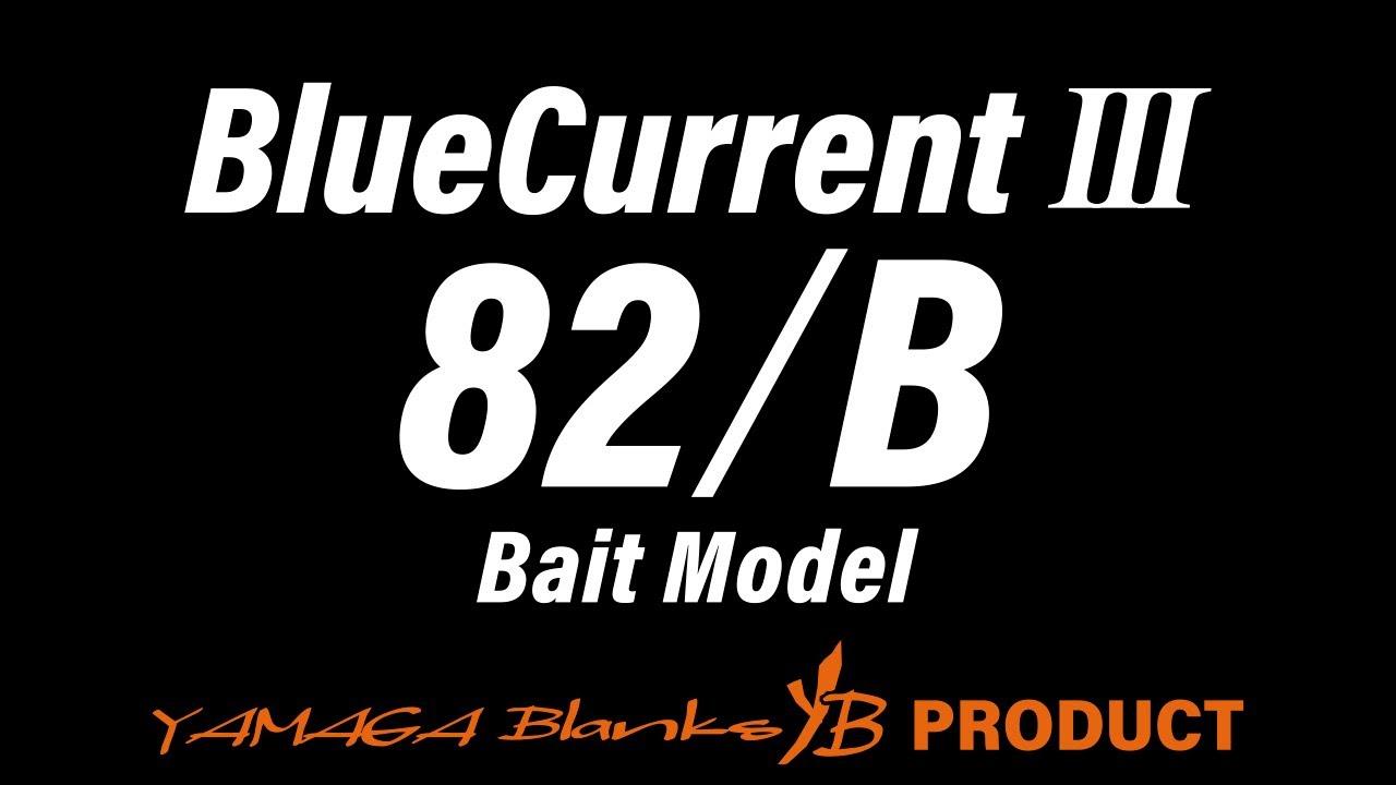 BlueCurrentⅢ 82/Bait Model
