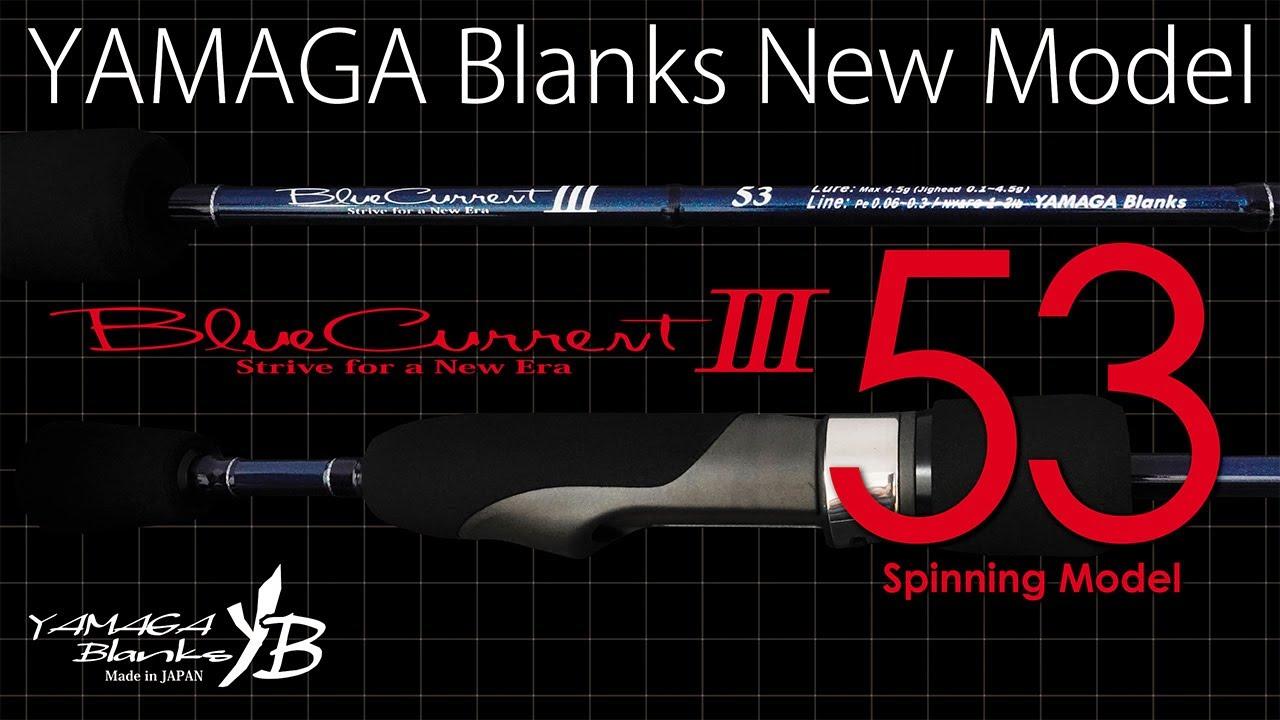 2020New Model BlueCurrentⅢ 53 Spinning Model 実釣動画