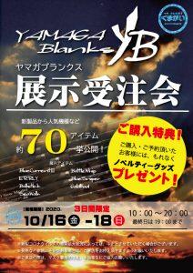 20201015_18_Kumagai