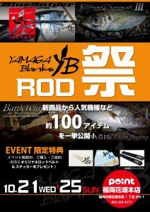 event20201021-25po