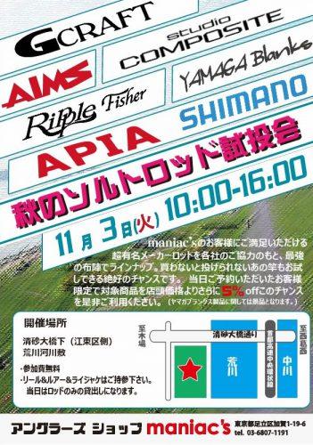 event20201103ma