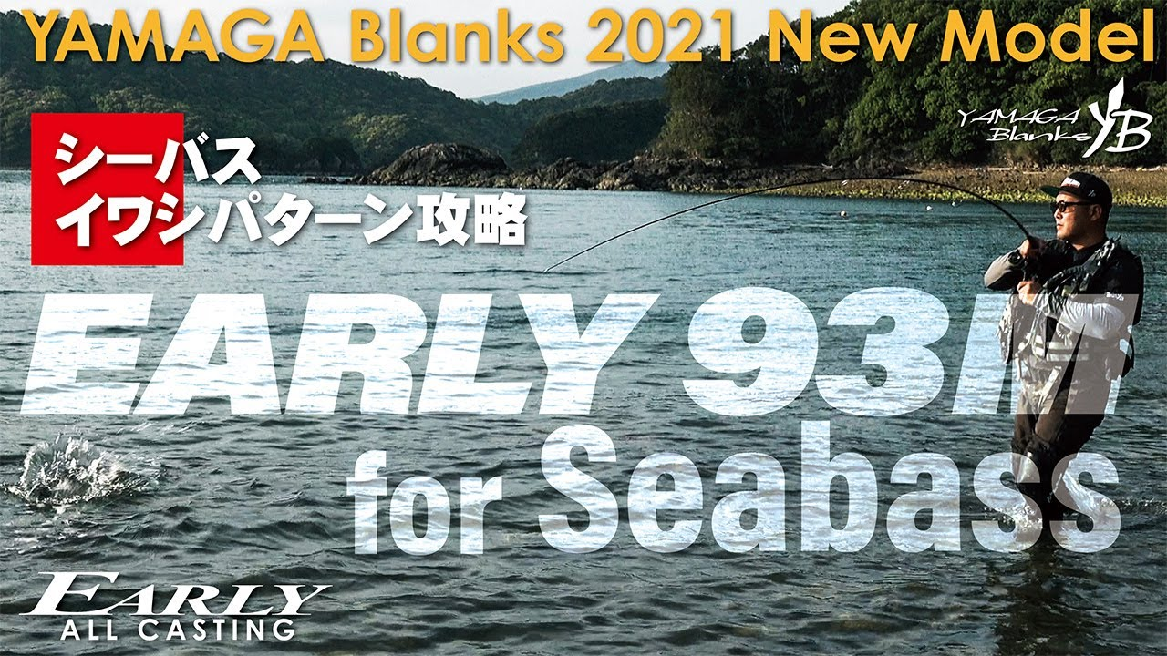 【2021New】EARLY for Seabass 93M × シーバス・イワシパターン攻略