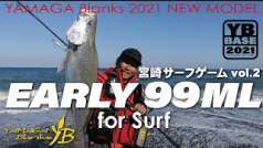 EARLY for Surf 99ML × 宮崎サーフゲーム vol.2
