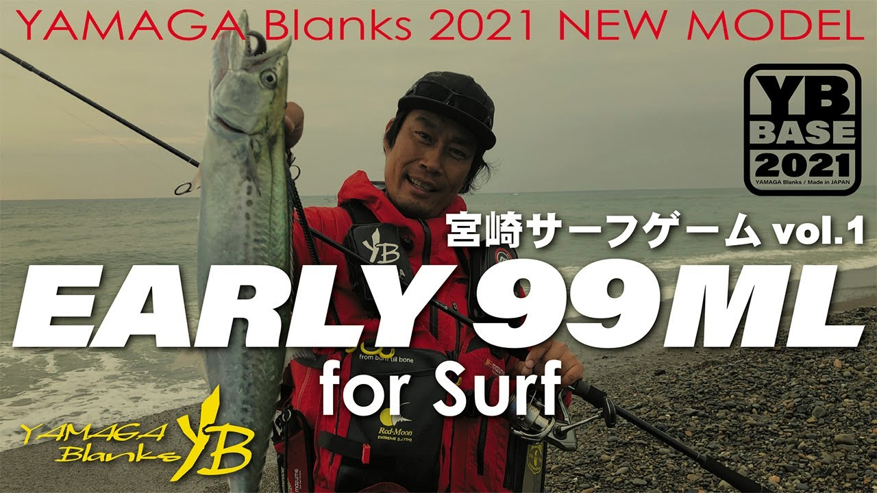 【2021New】EARLY for Surf 99ML × 宮崎サーフゲーム vol.1